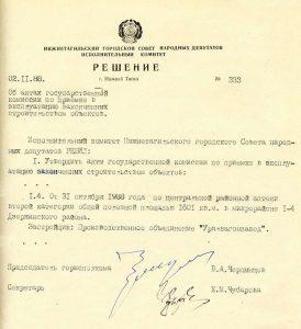 Решение исполкома Нижнетагильского городского Совета народных депутатов от 2 ноября 1988 года № 333. (НТГИА. Ф.70.Оп.2.Д.1937.Л.166)