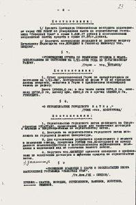 Протокол заседания Президиума Нижнетагильского городского Совета депутатов трудящихся от 17 ноября 1938 года № 267. (НТГИА. Ф.70.Оп.2.Д.463.Л.23)