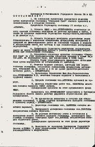 Протокол заседания Президиума Нижнетагильского городского Совета депутатов трудящихся от 17 ноября 1938 года № 267. (НТГИА. Ф.70.Оп.2.Д.463.Л.24)
