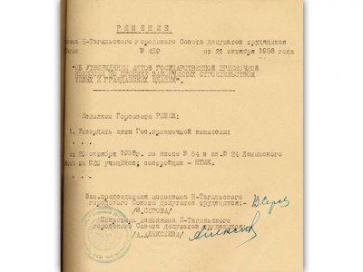 Решение исполнительного комитета Нижнетагильского городского Совета депутатов трудящихся от 21 октября 1958 года № 459. (НТГИА. Ф.70.Оп.2.Д.764.Л.327)