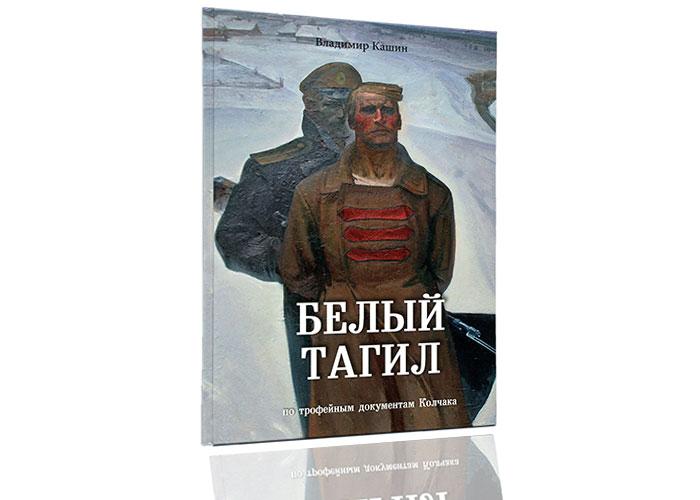 """Презентация книги В.В. Кашина """"Белый Тагил"""". 04.10.2018г."""