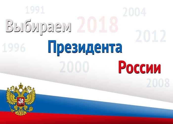 Выбираем Президента России