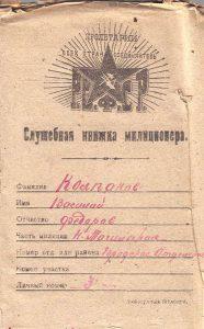 Служебная книжка милиционера. (НТГИА. Ф.211.Оп.2.Д.1816.Л.142)