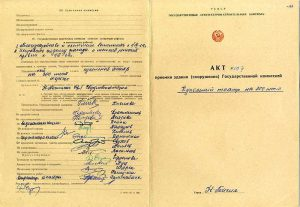 Акт приемки в эксплуатацию городской приемочной комиссии от 31 декабря 1968 года № 69. (НТГИА. Ф.183.Оп.2.Д.9.Л.137)
