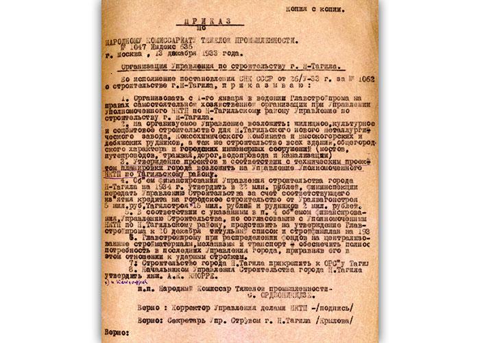 Приказ по Народному комиссариату тяжелой промышленности от 13 декабря 1933 года № 1047. (НТГИА. Ф.229.Оп.1.Д.42.Л.21)