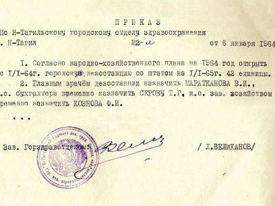 Приказ заведующего городским отделом здравоохранения от 6 января 1964 года № 2-л. (НТГИА. Ф.320.Оп.1.Д.216.Л.3)