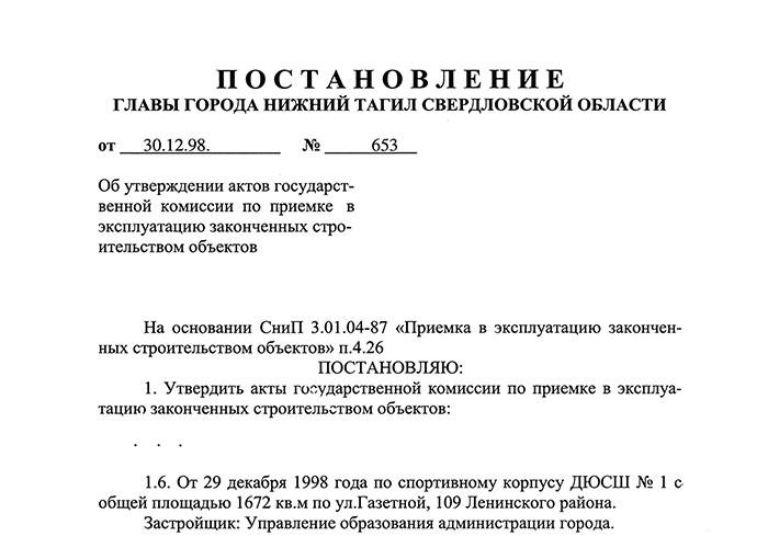 Постановление Главы города Нижний Тагил от 30 декабря 1998 года № 653. (НТГИА. Ф.560.Оп.1.Д.275.Л.130)