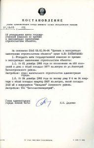 Постановление Главы Администрации города Нижний Тагил  от 28 декабря 1993 года № 631. (НТГИА. Ф.560.Оп.1.Д.55.Л.87)