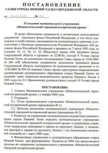 Постановление Главы города Нижний Тагил от 3 сентября 2003 года № 875. (НТГИА. Ф.560.Оп.1.Д.678.Л.30)