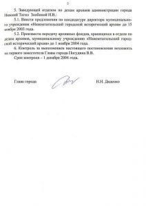 Постановление Главы города Нижний Тагил от 3 сентября 2003 года № 875. (НТГИА. Ф.560.Оп.1.Д.678.Л.31)