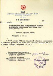 Решение исполнительного комитета Нижнетагильского городского Совета депутатов трудящихся от 29 декабря 1973 года № 472. (НТГИА. Ф.70.Оп.2.Д.1263.Лл.406-407)