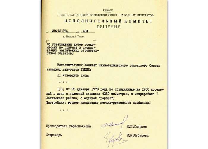 Решение исполнительного комитета Нижнетагильского городского Совета народных депутатов от 29 декабря 1978 года № 481. (НТГИА. Ф.70.Оп.2.Д.1542.Л.163)