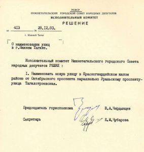 Решение исполнительного комитета Нижнетагильского городского Совета народных депутатов от 28 декабря 1983 года № 413. (НТГИА. Ф.70.Оп.2.Д.1740.Л.302)
