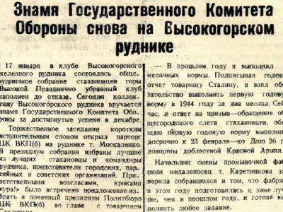 Газета «Тагильский рабочий». - 1944 г. - 19 января (№ 15). - С. 1.