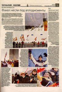 """Газета """"Тагильский рабочий"""". - 2013 г. - 19 декабря (№ 239). - С. 5"""