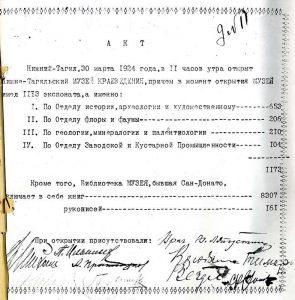 Акт Нижнетагильского окрполитпросвета об открытии музея от 30 марта 1924 года. (НТГИА. Ф.26.Оп.1.Д.12.Л.70)
