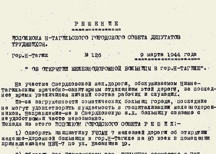 Решение исполнительного комитета Нижнетагильского городского Совета депутатов трудящихся от 9 марта 1944 года № 126. (НТГИА. Ф.70.Оп.2.Д.509.Л.184)