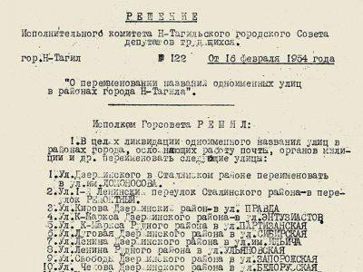Решение исполнительного комитета Нижнетагильского городского Совета депутатов трудящихся от 16 февраля 1954 года № 122. (НТГИА. Ф.70.Оп.2.Д.678.Л.214)