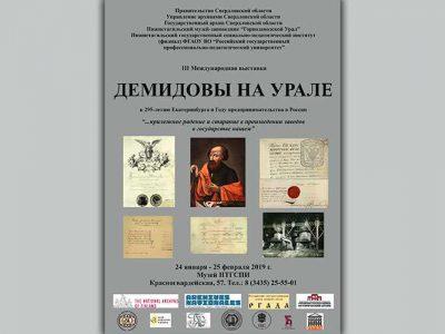 Афиша III международной выставки «Демидовы на Урале»