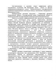 Пресс-релиз III Международной выставки «Демидовы на Урале».