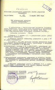 Решение исполнительного комитета Дзержинского районного Совета депутатов трудящихся от 5 марта 1969 года № 53. (НТГИА. Ф.402. Оп.1. Д.458. Л.165)