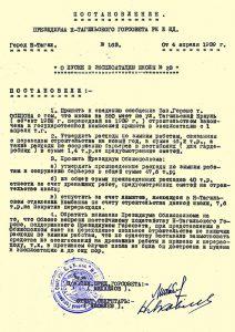 Постановление президиума Нижнетагильского городского Совета депутатов трудящихся от 4 апреля 1939 года № 163. (НТГИА. Ф.70. Оп.2. Д.471. Л.20)