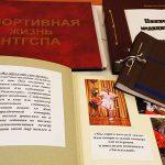 Коллекция фотоальбомов Нижнетагильского городского исторического архива