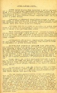Объяснительная записка к годовому отчету Коксохимического завода о работе за 1944 год (НТГИА. Ф.196. Оп.1. Д.192. Л.27).