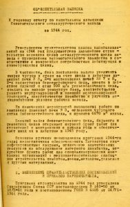 Объяснительная записка к годовому отчету Новотагильского металлургического завода о работе за 1944 год (НТГИА. Ф.196. Оп.1. Д.198. Л.11).