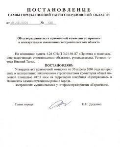 Постановление Главы города Нижний Тагил от 24 мая 2004 года № 488. (Ф.560. Оп.1. Д.770. Л.115)