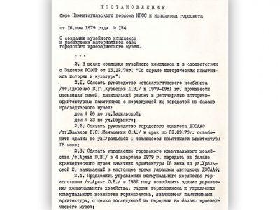 Решение Нижнетагильского городского комитета КПСС и исполнительного комитета Нижнетагильского городского Совета народных депутатов от 16 мая 1979 года № 154