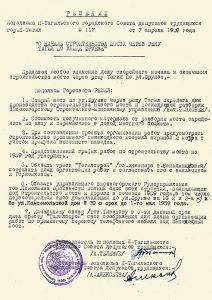 Решение исполнительного комитета Нижнетагильского городского Совета депутатов трудящихся от 7 апреля 1959 года № 117 (Ф.70. Оп.2. Д.779. Л.79).