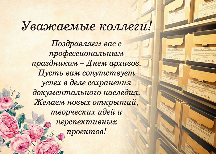 С Днем архивов