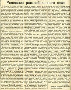 Газета «Тагильский рабочий». - 17 апреля (№76). - С. 3.