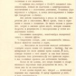Воспоминания Юрловой Антонины Прохоровны (НТГИА. Ф.579.Оп.1.Д.15.Л.117)