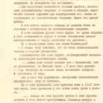 Воспоминания Юрловой Антонины Прохоровны (НТГИА. Ф.579.Оп.1.Д.15.Л.118)