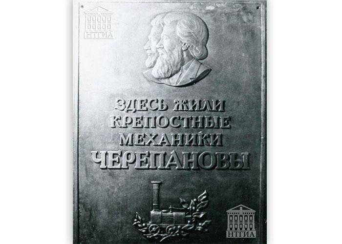 Мемориальная доска Е.А. и М.Е. Черепановым (НТГИА. Коллекция фотодокументов. Оп.1ФА. Д.15. Л.39. ф.84)