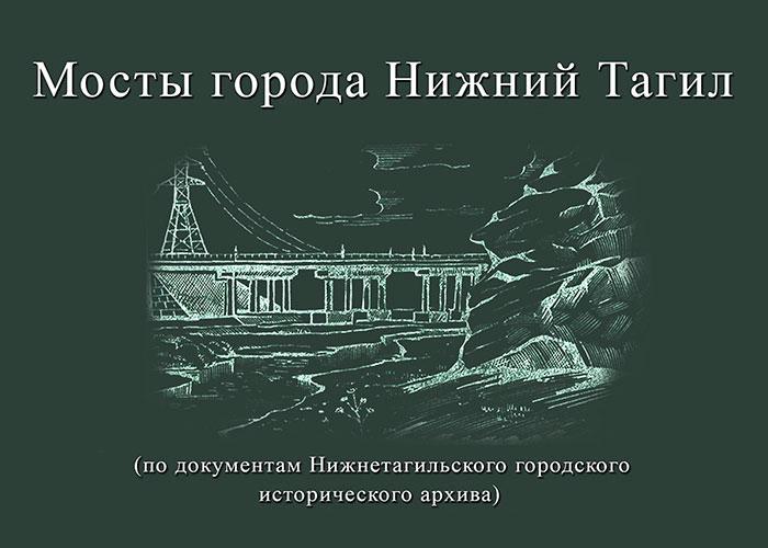 Мосты города Нижний Тагил