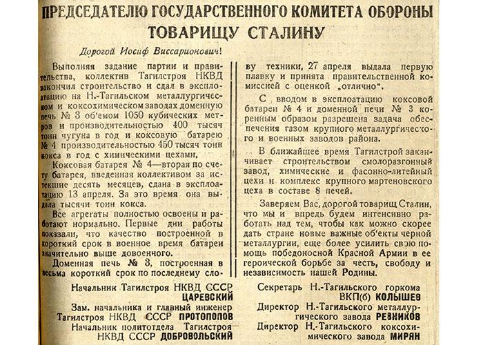 Газета «Тагильский рабочий». - 1944 г. 30 апреля (№ 87). - С. 1.