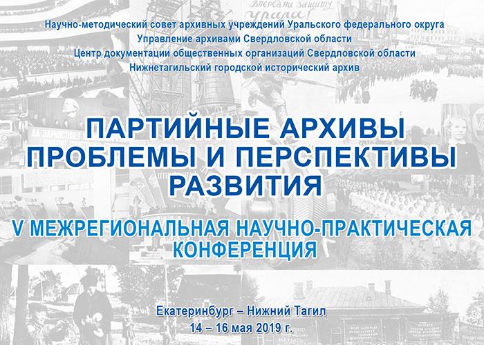 V межрегиональная научно-практическая конференция «Партийные архивы. Проблемы и перспективы развития», г. Нижний Тагил