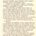 Воспоминания Кудриной Нины Федоровны (НТГИА. Ф.579.Оп.1.Д.16.Л.57)