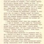 Воспоминания Макарова Епифана Михайловича (НТГИА. Ф.579.Оп.1.Д.16.Л.65)