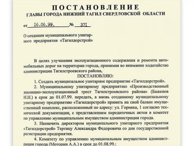 Постановление Главы города Нижний Тагил от 16 июня 1999 года № 371 (НТГИА. Ф.560.Оп.1.Д.328.Л.41).