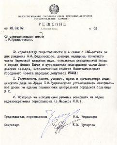 Решение исполнительного комитета Нижнетагильского городского Совета народных депутатов от 23 февраля 1989 года №52. (НТГИА. Ф.70.Оп.2.Д.1952.Л.183)