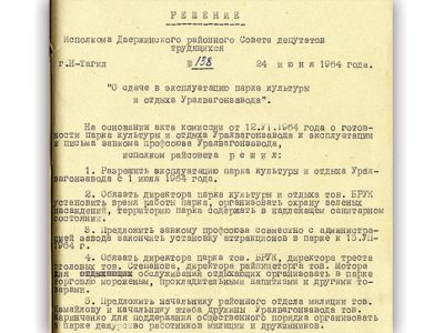 Решение исполнительного комитета Дзержинского районного Совета депутатов трудящихся от 24 июня 1964 года № 138 (НТГИА. Ф.402.Оп.1.Д.344.Л.204).