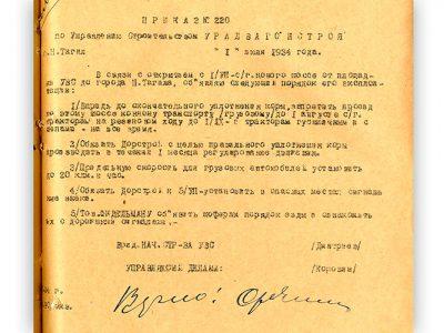 Приказ начальника Управления строительством Уралвагонстроя от 1 июля 1934 года № 2210 (НТГИА. Ф.417.Оп.1.Д.2.Л.179).