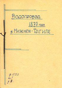 """Рукопись А.Ф. Кожевникова """"Водопровод 1879 года в Нижнем Тагиле"""". 22 марта 1967 года. (НТГИА. Ф.533.Оп.1.Д.8.Л.1)"""