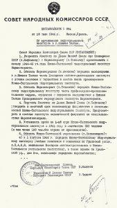 Постановление Совета Народных Комиссаров СССР от 18 июля 1944 года № 884 (НТГИА. Ф.70.Оп.2.Д.190.Лл.37-39).