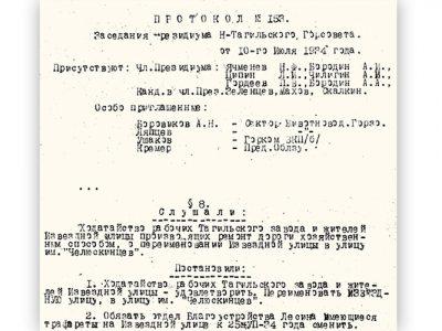 Протокол заседания президиума Нижнетагильского городского Совета рабочих, крестьянских и красноармейских депутатов от 10 июля 1934 года № 153 (НТГИА. Ф.70.Оп.2.Д.282.Л.195об.).