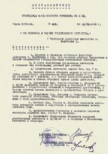 Постановление президиума Нижнетагильского городского Совета депутатов трудящихся от 28 июля 1939 года № 482 (НТГИА. Ф.70.Оп.2.Д.472.Л.105).